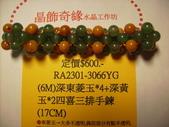 晶飾奇緣三排手鍊產品目錄:2301-3066-RAYG---105.09.13.產品照片 067.JPG