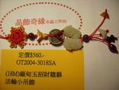 晶飾奇緣吊飾產品目錄:2004-3018-OTSA---105.09.13.產品照片 046.JPG