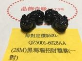 晶飾奇緣配件及墜子類產品目錄:IMG_5380.JPG