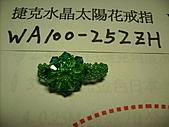100.02.04.產品目錄(已發表):綠色系捷克水晶太陽花戒指 WA100-252ZH 成品定價$250.-元 材料包定價$40.-元(附串珠走線圖)