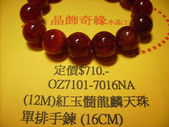 晶飾奇緣單排手鍊產品目錄:IMG_0020.JPG