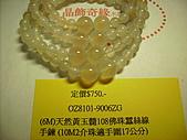 晶飾奇緣單排手鍊產品目錄:99.07.27.產品照片 006.jpg