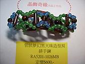 晶飾奇緣三排手鍊產品目錄:IMG_0211.JPG