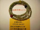 晶飾奇緣單排手鍊產品目錄:2105-3041-OTBY---105.09.13.產品照片 056.JPG
