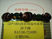 晶飾奇緣單排手鍊產品目錄:IMG_0103.JPG