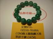 晶飾奇緣單排手鍊產品目錄:IMG_0050.JPG