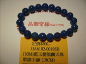 晶飾奇緣單排手鍊產品目錄:IMG_0064.JPG