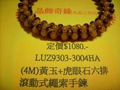 101.03月目錄:產品IMG_0034.JPG