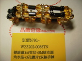 101.03月目錄:產品IMG_0120.JPG
