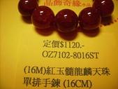 晶飾奇緣單排手鍊產品目錄:IMG_0079.JPG