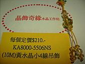 100.01.02.產品目錄:100.01.02.(10M)黃水晶小4線吊飾 資料 058.jpg