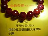 晶飾奇緣單排手鍊產品目錄:99.07.14.產品照片 014.jpg