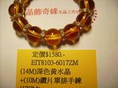 晶飾奇緣單排手鍊產品目錄:8103-6017-EITZM---105.09.13.產品照片 072.JPG