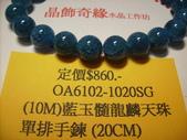 晶飾奇緣單排手鍊產品目錄:IMG_0063.JPG