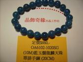 晶飾奇緣單排手鍊產品目錄:IMG_0062.JPG