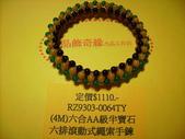 晶飾奇緣三排手鍊產品目錄:產品IMG_0058.JPG