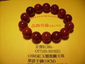 晶飾奇緣單排手鍊產品目錄:IMG_0005.JPG