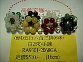 晶飾奇緣三排手鍊產品目錄:IMG_9301-2068.JPG