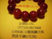 晶飾奇緣單排手鍊產品目錄:IMG_0010.JPG