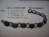晶飾奇緣三排手鍊產品目錄:IMG_0012.JPG