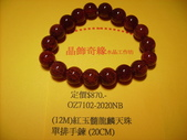 晶飾奇緣單排手鍊產品目錄:IMG_0011.JPG