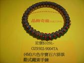 晶飾奇緣三排手鍊產品目錄:產品IMG_0035.JPG