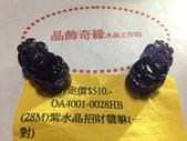 晶飾奇緣配件及墜子類產品目錄:IMG_5381.JPG