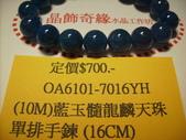 晶飾奇緣單排手鍊產品目錄:IMG_0072.JPG