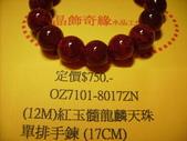 晶飾奇緣單排手鍊產品目錄:IMG_0018.JPG