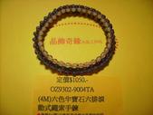 晶飾奇緣三排手鍊產品目錄:產品IMG_0054.JPG
