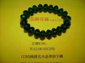 晶飾奇緣單排手鍊產品目錄:(12M)綠捷克水晶單排手鍊照片 022.jpg