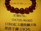 晶飾奇緣單排手鍊產品目錄:IMG_0027.JPG