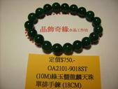 晶飾奇緣單排手鍊產品目錄:IMG_0056.JPG