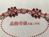 晶飾奇緣三排手鍊產品目錄:B3F8BC2A-4F9B-4601-8358-FDC4BE6C0D00.jpeg