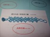 晶飾奇緣三排手鍊產品目錄:IMG_0001.JPG