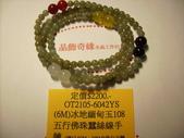 晶飾奇緣單排手鍊產品目錄:2105-6042-OTYS---105.09.13.產品照片 054.JPG