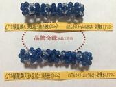 晶飾奇緣三排手鍊產品目錄:IMG_0961.JPG