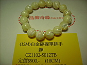 晶飾奇緣單排手鍊產品目錄:IMG_0120.JPG