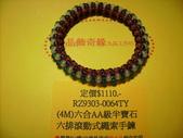 晶飾奇緣三排手鍊產品目錄:產品IMG_0059.JPG