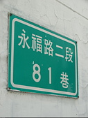 〔照片集錦〕蝸牛巷:DSC09922.JPG