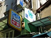 〔照片集錦〕金山老街:DSC00123.JPG