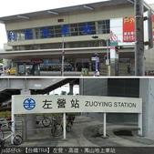 【台鐵TRA】左營、高雄、鳳山地上車站:相簿封面