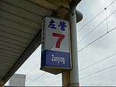 【台鐵TRA】左營、高雄、鳳山地上車站:DSC07885.JPG