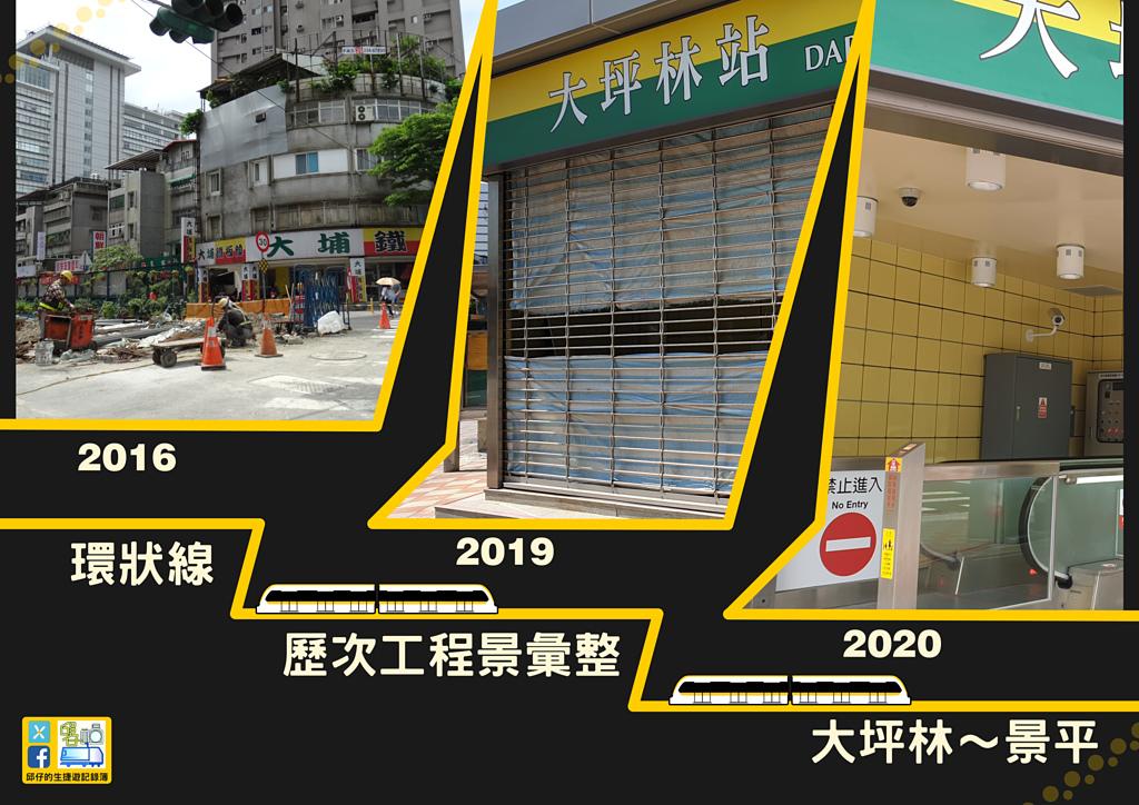 工程變遷大坪林~景平.png - 日誌用相簿