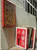〔照片集錦〕蝸牛巷:DSC09921.JPG