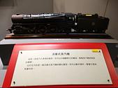 〔照片集錦〕國立科學工藝博物館:DSC09470.JPG