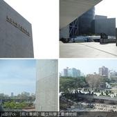 〔照片集錦〕國立科學工藝博物館:相簿封面