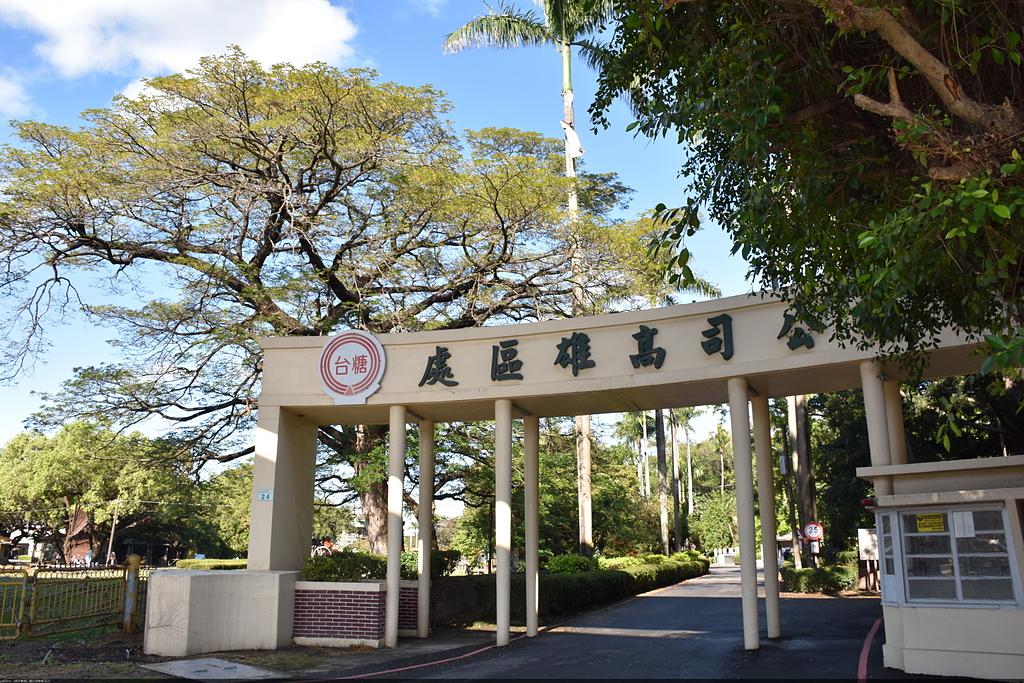 〔照片集錦〕橋仔頭糖廠2020:DSC_0072.JPG