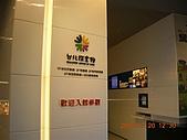 台北探索館:DSCN1505.JPG
