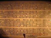 台北探索館:DSCN1513.JPG